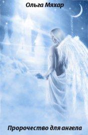 Пророчество для ангела