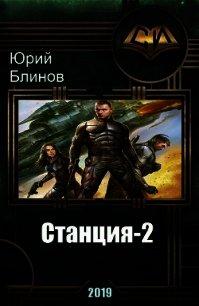 Станция-2 (СИ) - Блинов Юрий Николаевич