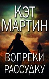 Вопреки рассудку (ЛП) - Мартин Кэт