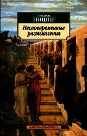 Несвоевременные размышления - Ницше Фридрих Вильгельм