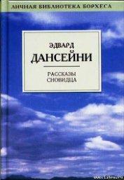 Млидин - Дансени Эдвард