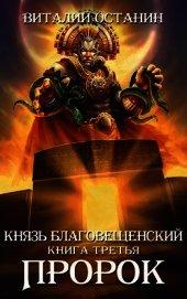 Пророк (СИ) - Останин Виталий Сергеевич