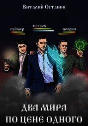 Два мира по цене одного (СИ) - Останин Виталий Сергеевич