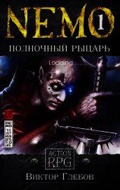NEMO: Полночный рыцарь (СИ) - Глебов Виктор