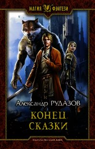 Конец сказки - Рудазов Александр