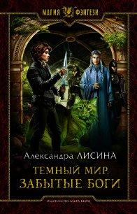 Темный мир. Забытые боги - Лисина Александра