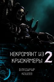 НиК 2 (СИ) - Кощеев Владимир