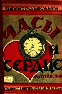 Часы и сердце - Луганский Михаил Семенович