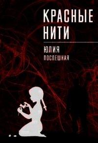 Красные нити (СИ) - Поспешная Юлия