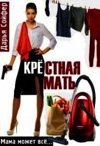 Крестная мать (СИ) - Сойфер Дарья