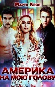 Америка на мою голову (СИ) - Крон Марта