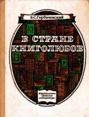 В стране книголюбов - Горбачевский Борис