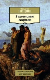 Книга Генеалогия морали - Автор Ницше Фридрих Вильгельм