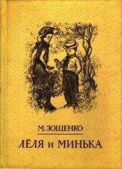 Лёля и Минька<br />Рассказы - Зощенко Михаил Михайлович