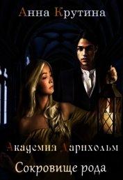 Сокровище рода Дарнхольм. Книга 2 (СИ) - Крутина Анна