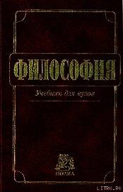 Философия: Учебник для вузов