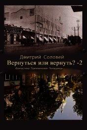 """Вернуться или вернуть?-2 (СИ) - Соловей Дмитрий """"Dmitr_Nightingale"""""""
