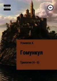 Гомункул. Трилогия (4 – 6) - Усманов Хайдарали