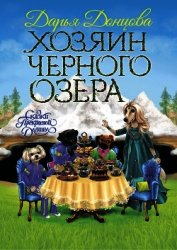 Хозяин Черного озера - Донцова Дарья