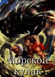 Морской Кулак (СИ) - Фаатович Иван