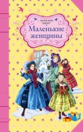 Маленькие женщины - Олкотт Луиза Мэй