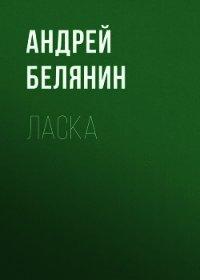 Ласка - Белянин Андрей