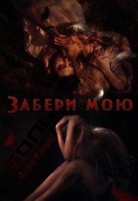 Забери мою боль (СИ) - Клевер Фора