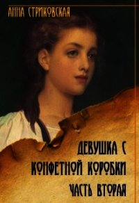 Девушка с конфетной коробки. Часть 2 (СИ) - Стриковская Анна Артуровна