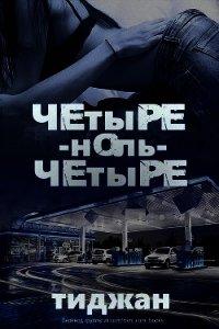 """Четыре-ноль-четыре (ЛП) - """"Тиджан"""""""