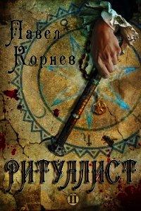 Ритуалист. Том 2 - Корнев Павел