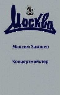 Концертмейстер - Замшев Максим