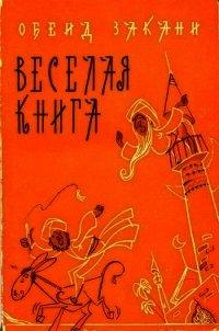 Веселая книга - Закани Обейд