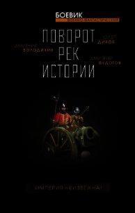 Поворот рек истории - Дивов Олег