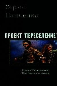 Нам победа не нужна (СИ) - Панченко Сергей Анатольевич