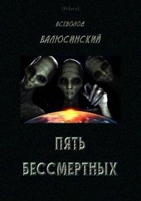 Пять бессмертных<br />(Т. II) - Валюсинский Всеволод Вячеславович