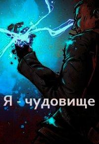 Я - чудовище (СИ) - Киров Ян