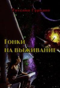 Гонки на выживание (СИ) - Гуркало Татьяна Николаевна