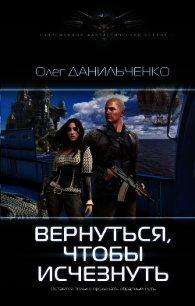 Вернуться, чтобы исчезнуть - Данильченко Олег Викторович
