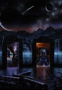 Рубеж миров (СИ) - Бондарь Дмитрий Владимирович