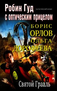 Святой Грааль (СИ) - Орлов Борис Львович