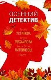 Осенний детектив - Устинова Татьяна