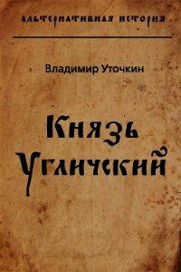 Князь Угличский (СИ) - Уточкин Владимир Николаевич