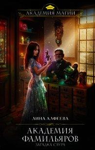 Академия фамильяров. Загадка саура - Алфеева Лина