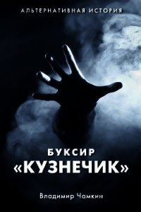 "Буксир ""Кузнечик"" (СИ) - Чамкин Владимир Анатольевич"