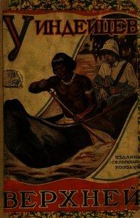У индейцев Верхней Амазонки<br />(Путешествие и приключения Упдеграфа) - Владимиров С.