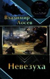 Невезуха (СИ) - Лосев Владимир