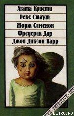 Грузовой лифт - Дар Фредерик