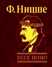 Книга Ecce Homo, как становятся самим собой - Автор Ницше Фридрих Вильгельм
