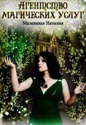 Агентство магических услуг (СИ) - Малеваная Наталия