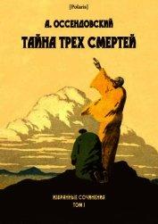 Тайна трех смертей<br />(Избранные сочинения. Том I ) - Оссендовский Антоний